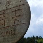 奈良の薪ストーブあるお洒落なカフェに立ち寄りました