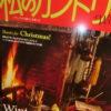 11/15発売『私のカントリー』掲載中です!!