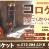 産経新聞に掲載!!