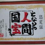 関西TV『よーいドン』で紹介していただきました。